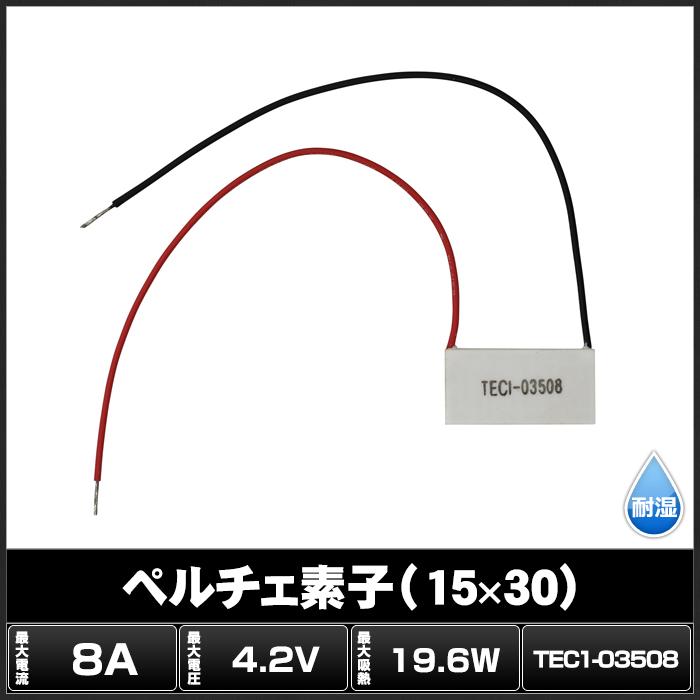 Kaito7347(1個) ペルチェ素子 TEC1-03508 (15x30) 8A
