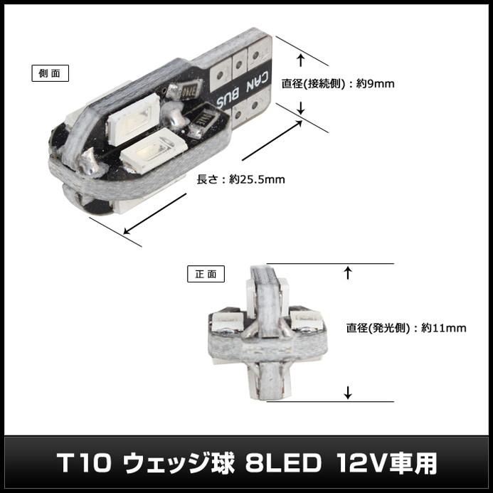 【2個】T10 8LED ウェッジ球 12V車用