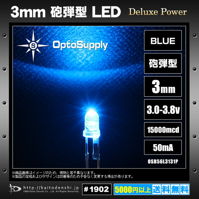 Kaito1902(500個) LED 砲弾型 3mm Blue OptoSupply Deluxe Power 15000mcd 50mA [OSB56L3131P]