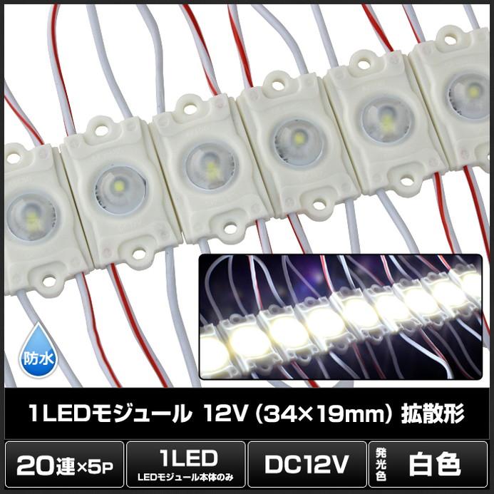 [20連×5set] 1LEDモジュール 12V 白色 (34×19mm) 拡散形