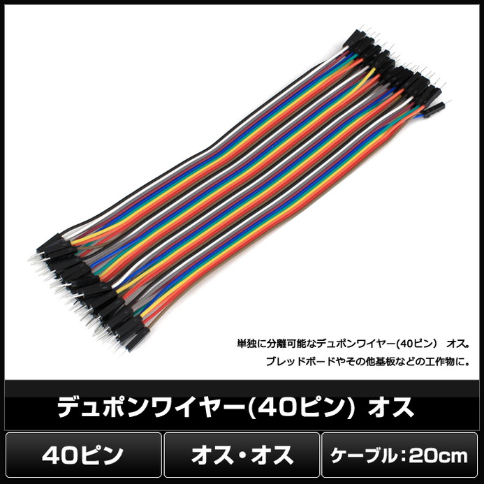 Kaito6062(10個) デュポンワイヤー (40ピン) オス