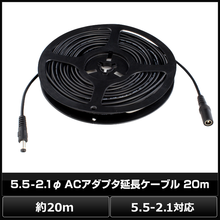 7285(1本) 5.5-2.1φ ACアダプタ延長ケーブル 20m (LEDテープライト用電源コード/Webカメラ/ネットワークカメラ/防犯カメラ 対応)
