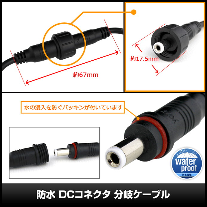 6863(100個) 防水/IP65 DCコネクタ (5.5-2.1mm対応) 3分岐ケーブル