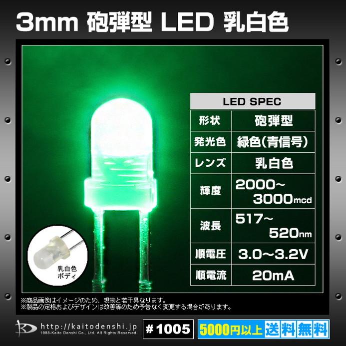 1005(50個) LED 砲弾型 3mm 緑色 (乳白色) 2000〜3000mcd 517-520nm 3.0-3.2V