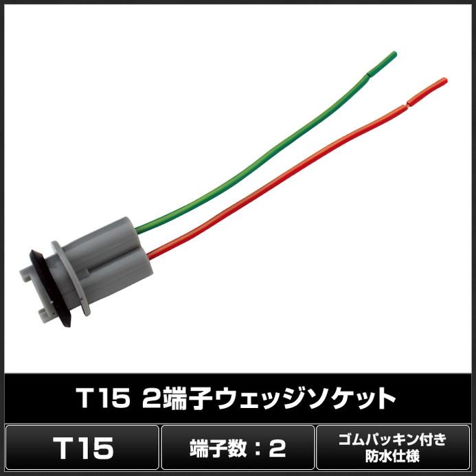 5957(2個) T15 2端子ウェッジソケット
