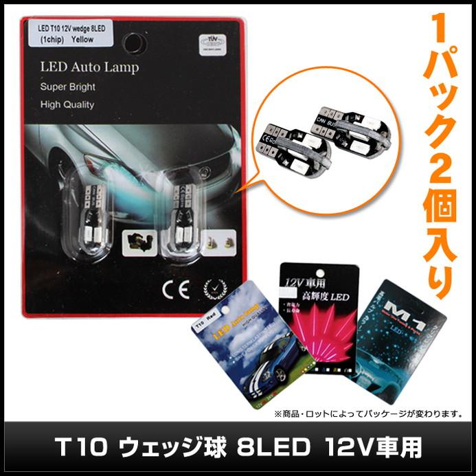 【10個】T10 8LED ウェッジ球 12V車用