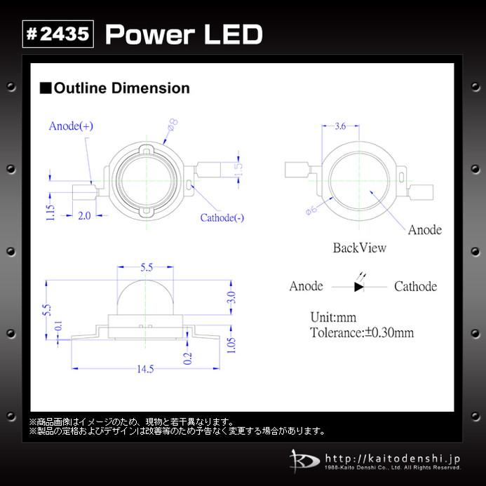 Kaito2435(50個) パワーLED 1W 赤色(KD-JP1W-R)