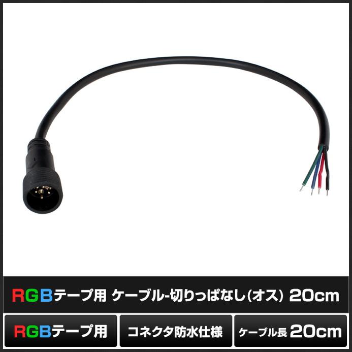 8107(500個) 防水/IP65 ケーブル-切りっぱなし (オス) 20cm
