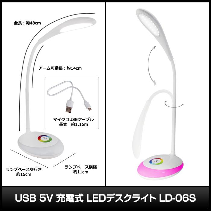Kaito7779(1個) USB 5V 充電式 LEDデスクライト [白/カラフル] -Living Color Light LED LAMP / LD-06S-