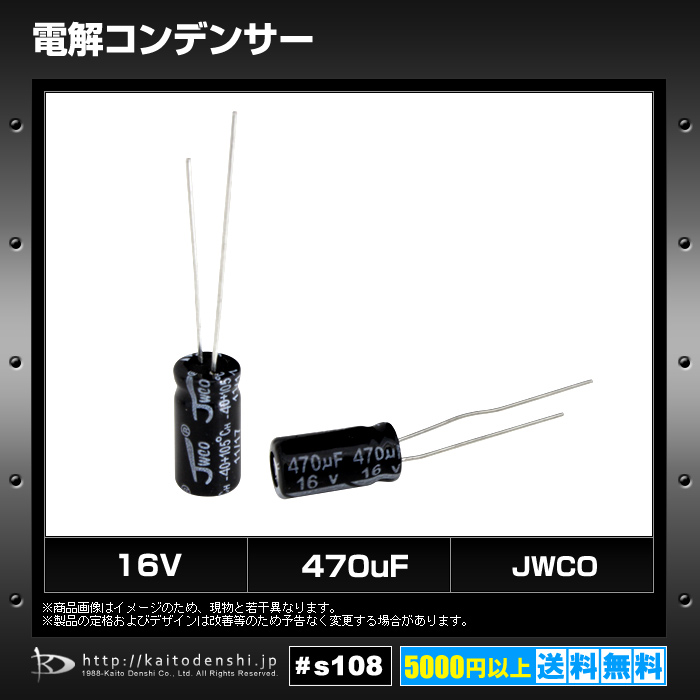 [s108] 電解コンデンサー 16V 470uF 6x12.8 [JWCO] (50個)