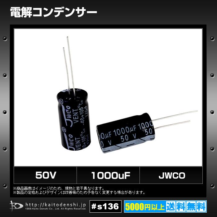 [s136] 電解コンデンサー 50V 1000uF 13x25 [JWCO] (50個)