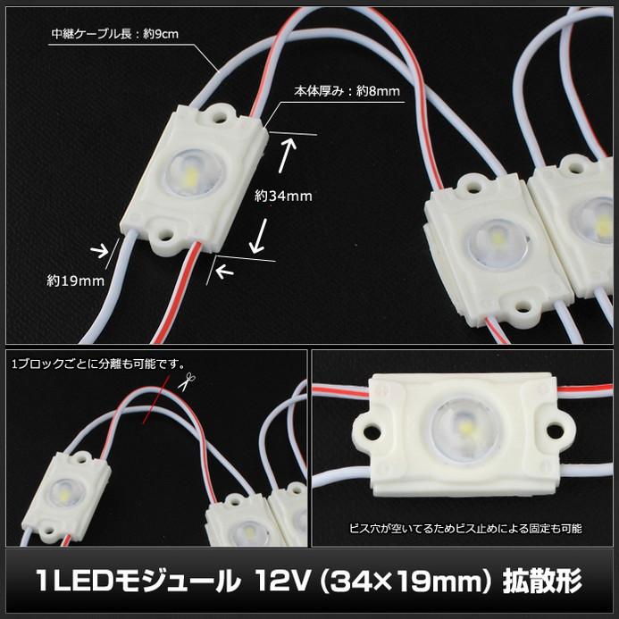 [20連×10set] 1LEDモジュール 12V 白色 (34×19mm) 拡散形