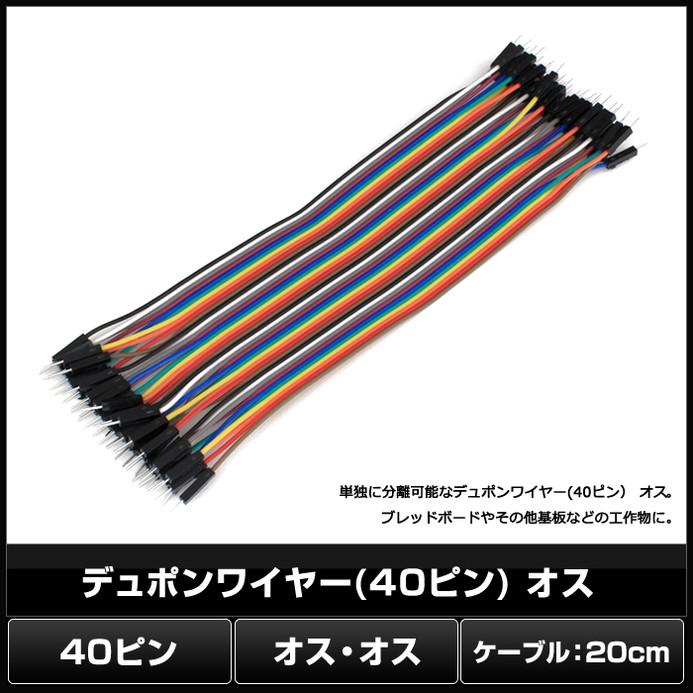 Kaito6062(100個) デュポンワイヤー (40ピン) オス