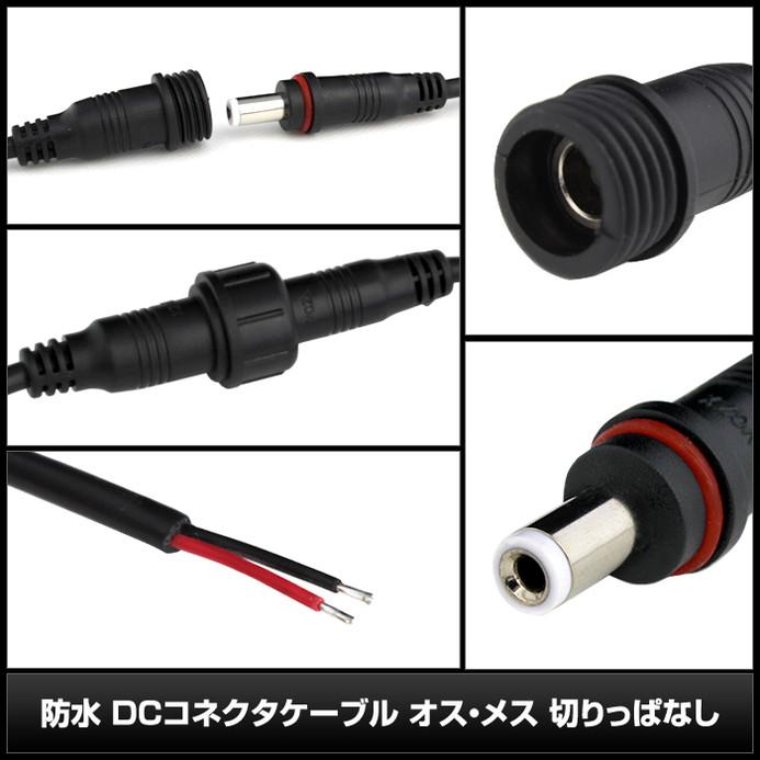 6850(100個) 防水/IP65 DCコネクタケーブル (5.5-2.1mm対応) オス・メス 切りっぱなし
