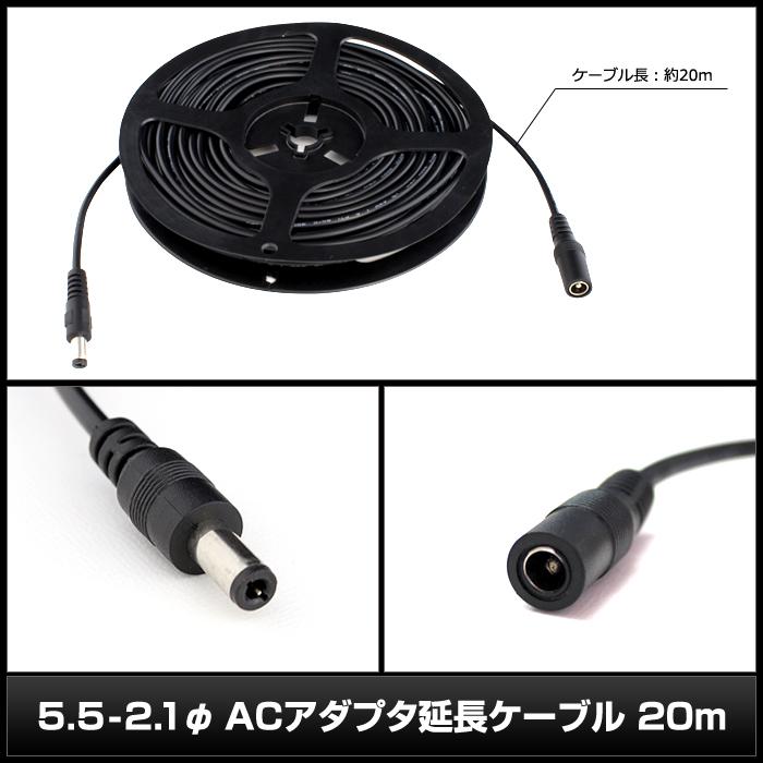 7285(10本) 5.5-2.1φ ACアダプタ延長ケーブル 20m (LEDテープライト用電源コード/Webカメラ/ネットワークカメラ/防犯カメラ 対応)