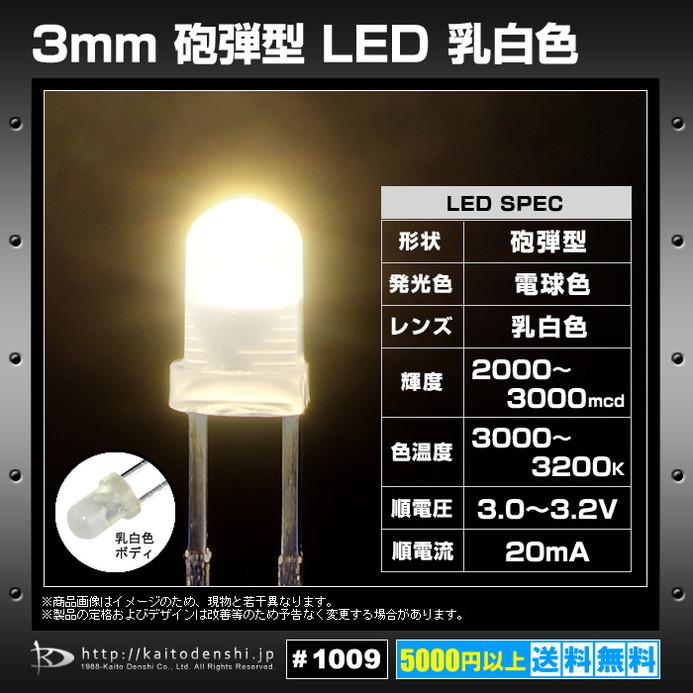 1009(50個) LED 砲弾型 3mm 電球色 (乳白色) 2000〜3000mcd 3000-3200K 3.0-3.2V