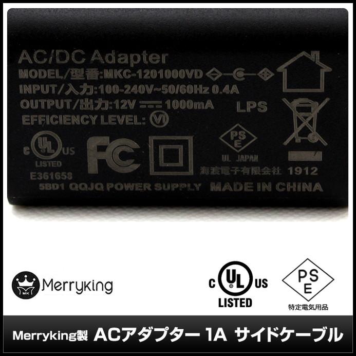 0906[変換9種:1個セット] ACアダプタ【安心の1年保証】1A AC100V-DC12V MKC-1201000VD Merryking サイドケーブル (PSEマーク付/RoHS対応/プラスチック製/黒ボディ)