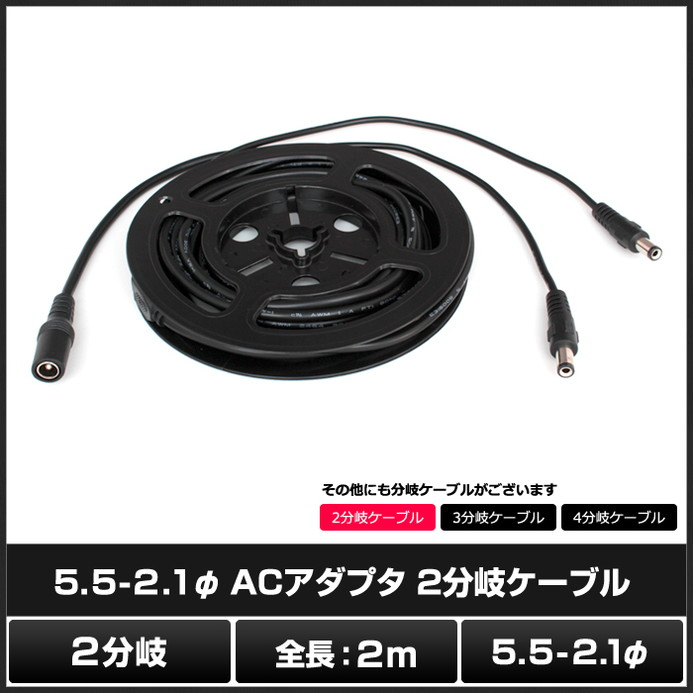 Kaito6123(10本) ACアダプタ2分岐ケーブル  5.5-2.1φ [2m]