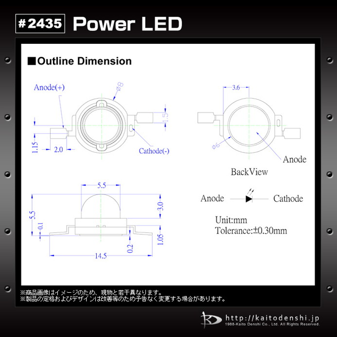 Kaito2435(100個) パワーLED 1W 赤色(KD-JP1W-R)