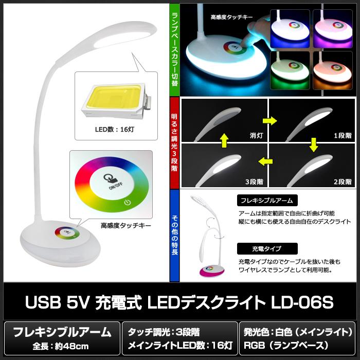 Kaito7779(10個) USB 5V 充電式 LEDデスクライト [白/カラフル] -Living Color Light LED LAMP / LD-06S-