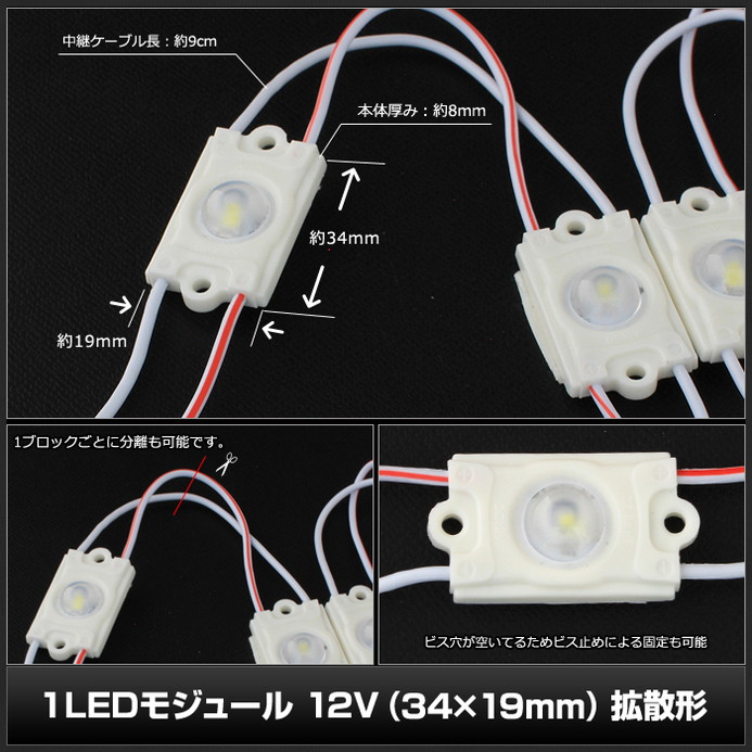 [20連×50set] 1LEDモジュール 12V 白色 (34×19mm) 拡散形