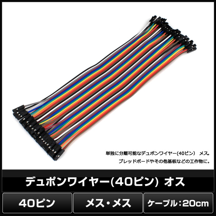 Kaito6063(1個) デュポンワイヤー (40ピン) メス