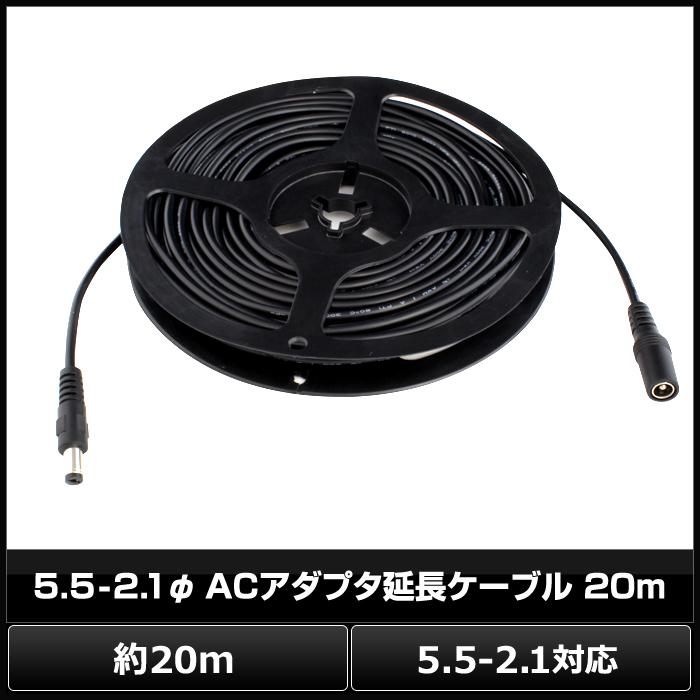 7285(100本) 5.5-2.1φ ACアダプタ延長ケーブル 20m (LEDテープライト用電源コード/Webカメラ/ネットワークカメラ/防犯カメラ 対応)