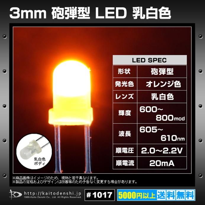1017(50個) LED 砲弾型 3mm オレンジ色 (乳白色) 600〜800mcd 605-610nm 2.0-2.2V