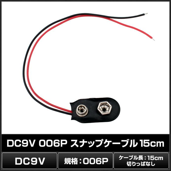 8990(1個) DC9V 006P スナップケーブル 15cm 切りっぱなし
