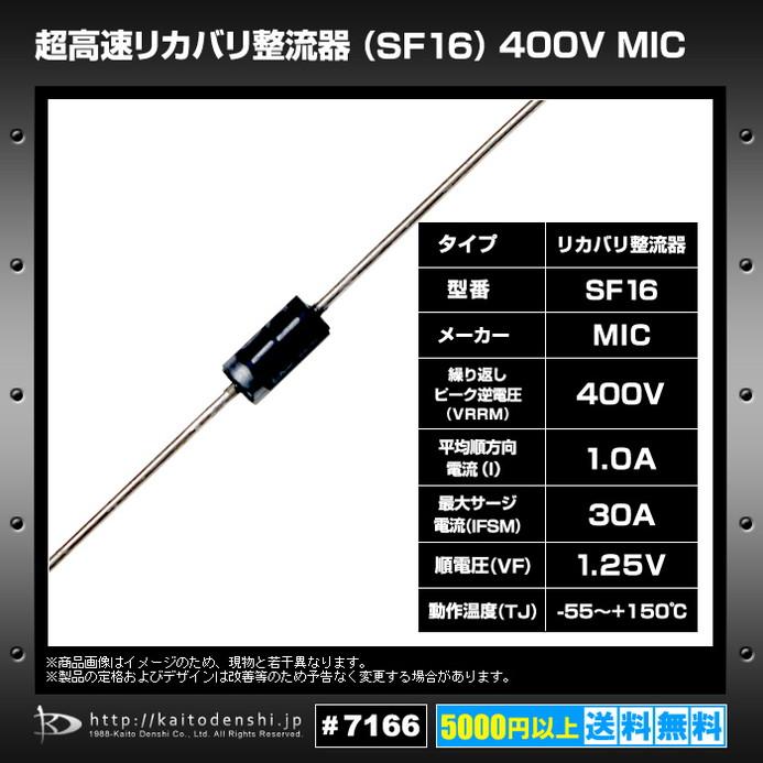 7166(100個) 超高速リカバリ整流器 (SF16) 400V MIC