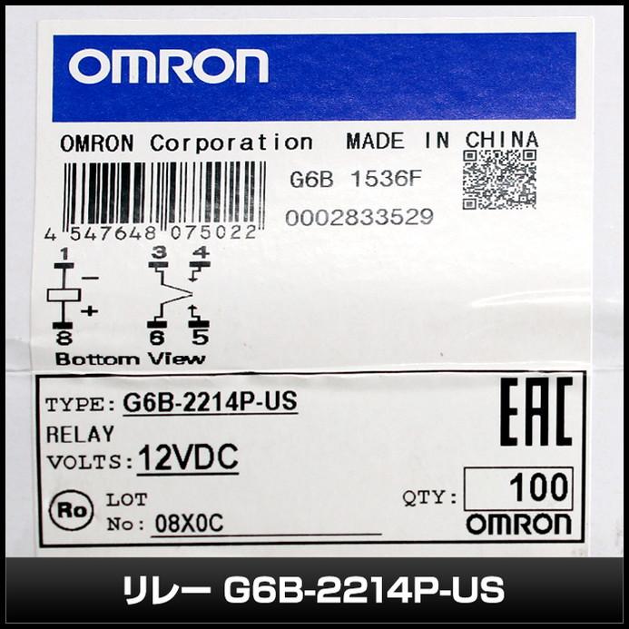 7708(50個) リレー 12VDC G6B-2214P-US [OMRON]