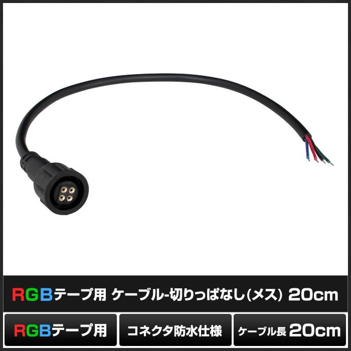 8108(10個) 防水/IP65 ケーブル-切りっぱなし (メス) 20cm