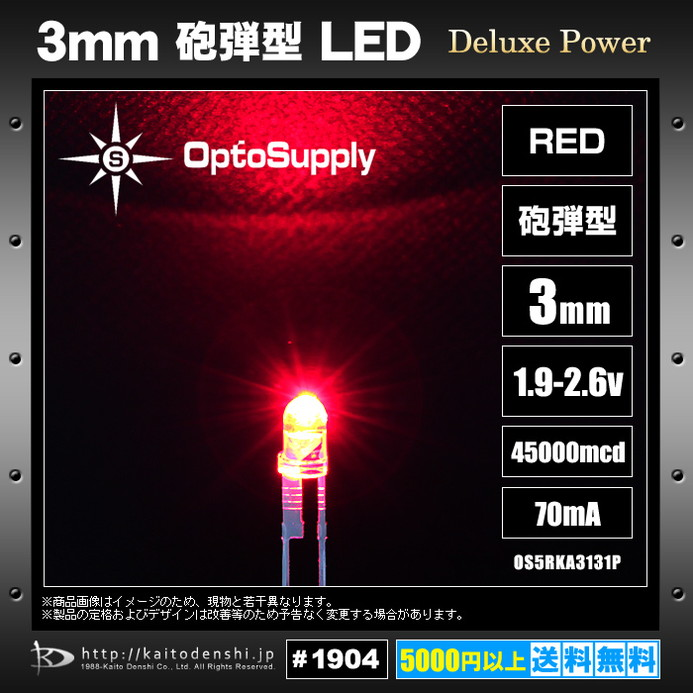 Kaito1904(50個) LED 砲弾型 3mm Red OptoSupply Deluxe Power 45000mcd 70mA [OS5RKA3131P]