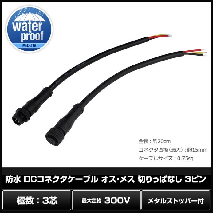 6831(1000個) 防水/IP65 DCコネクタケーブル (メタルストッパー付き) オス・メス 切りっぱなし 3ピン (小)
