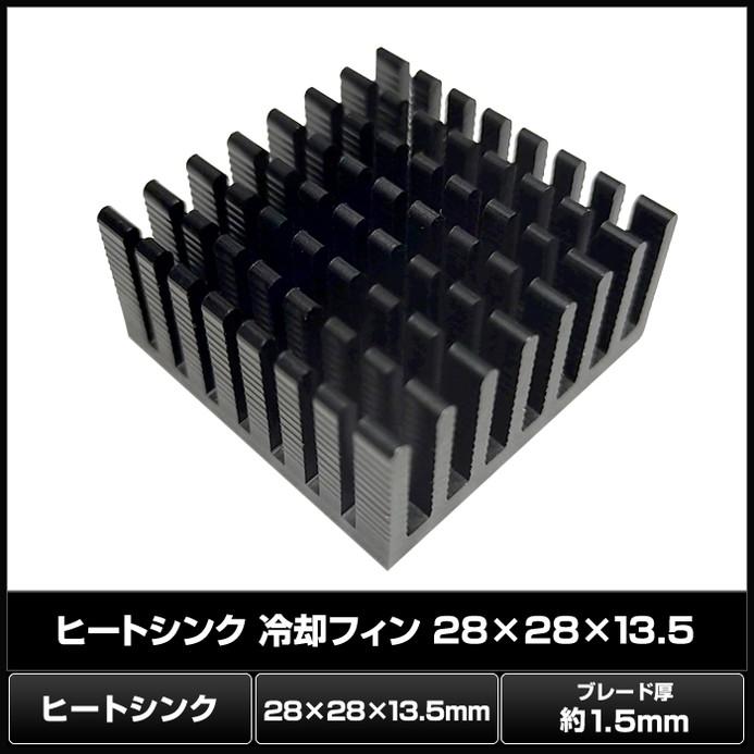 8061(1個) ヒートシンク 冷却フィン 28×28×13.5
