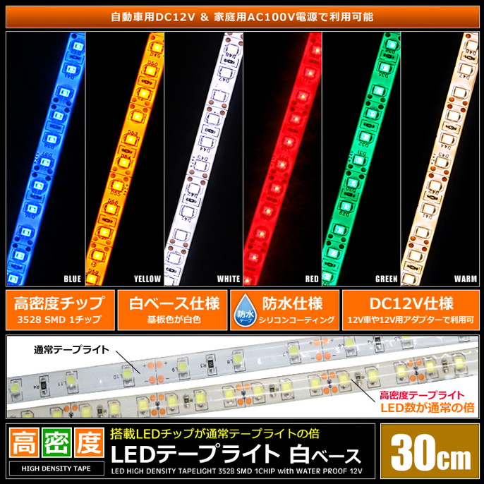 [30cm×2本] 高密度(120LED/1M) 12V LEDテープライト 防水 白ベース