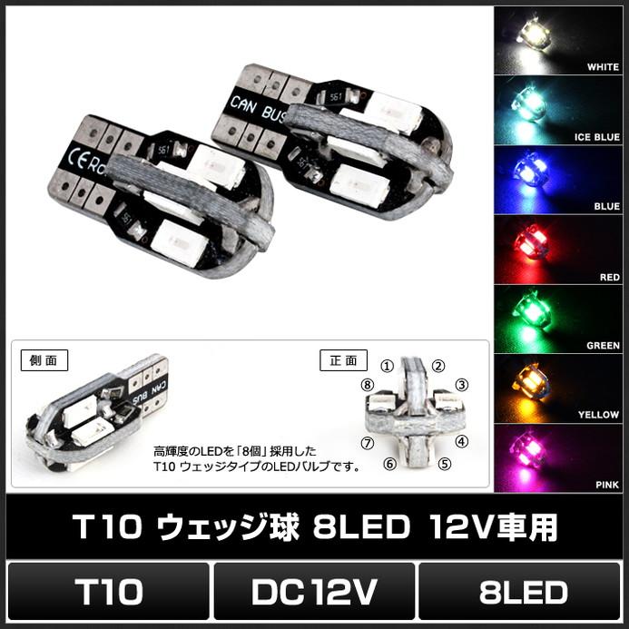 【500個】T10 8LED ウェッジ球 12V車用
