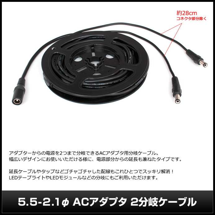 Kaito6123(100本) ACアダプタ2分岐ケーブル  5.5-2.1φ [2m]