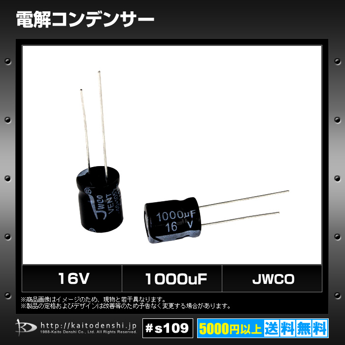 [s109] 電解コンデンサー 16V 1000uF 10x13 [JWCO] (10個)