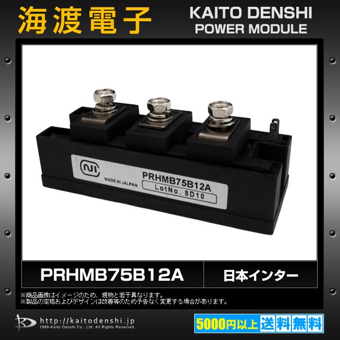 PRHMB75B12A (1個) IGBTパワーモジュール 日本インター 【中古】