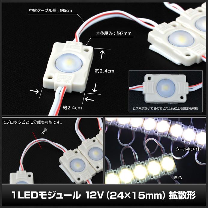 [10連×10set] 1LEDモジュール 12V (24×15mm) 拡散形