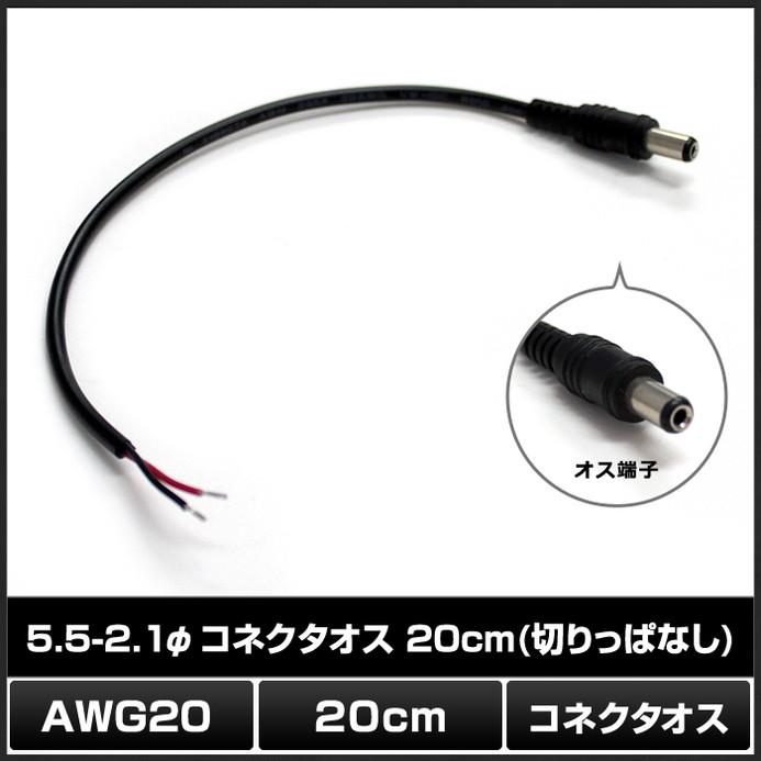 Kaito7531(10本) 5.5-2.1φ DCコネクタオス 20cm (切りっぱなし) AWG20