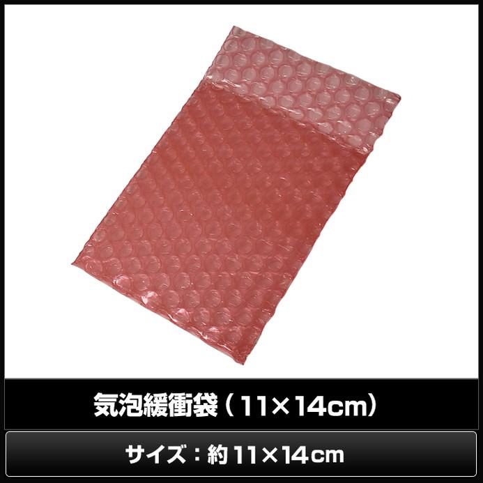 0331(10枚) 気泡緩衝袋 11×14cm
