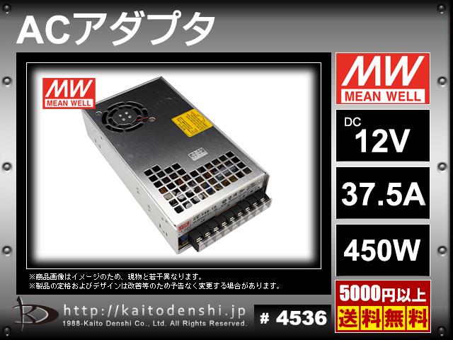 12V/37.5A/450W ミンウェル ACアダプター 【Meanwell:SE-450-12】メタル製