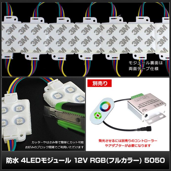 Kaito8806(10連×10set) 防水 4LEDモジュール 12V RGB(フルカラー) 5050
