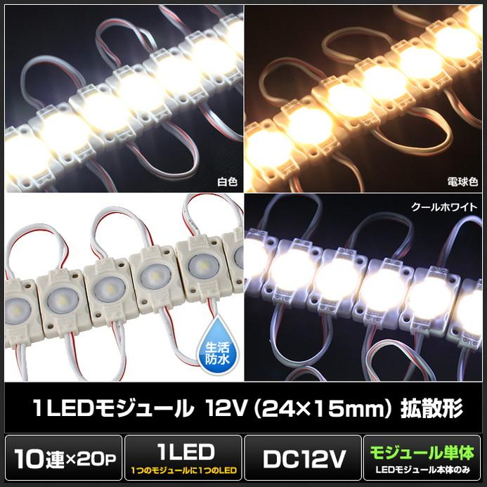 [10連×20set] 1LEDモジュール 12V (24×15mm) 拡散形