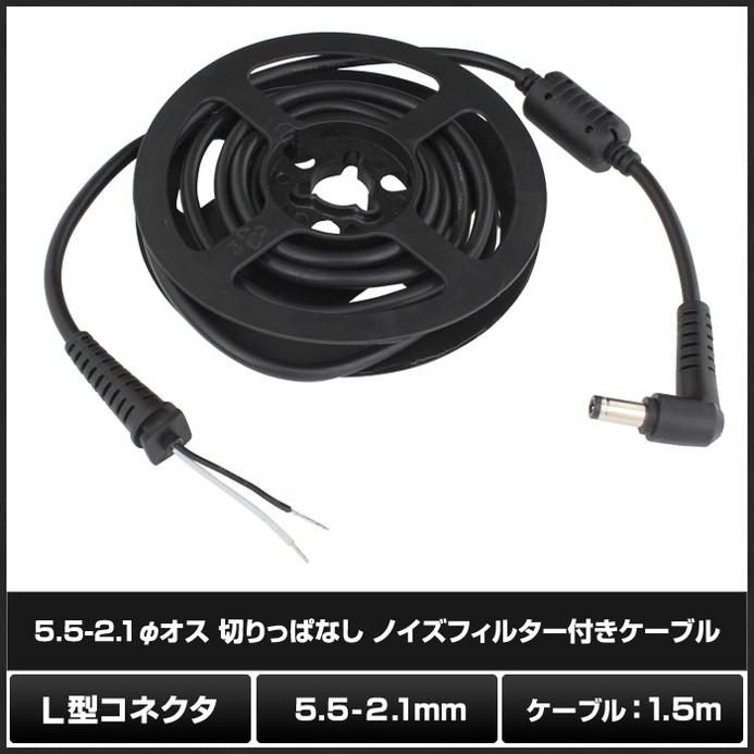 Kaito7539(1個) 5.5-2.1φオス 切りっぱなし 1.5m ノイズフィルター付きケーブル(L型コネクタ)