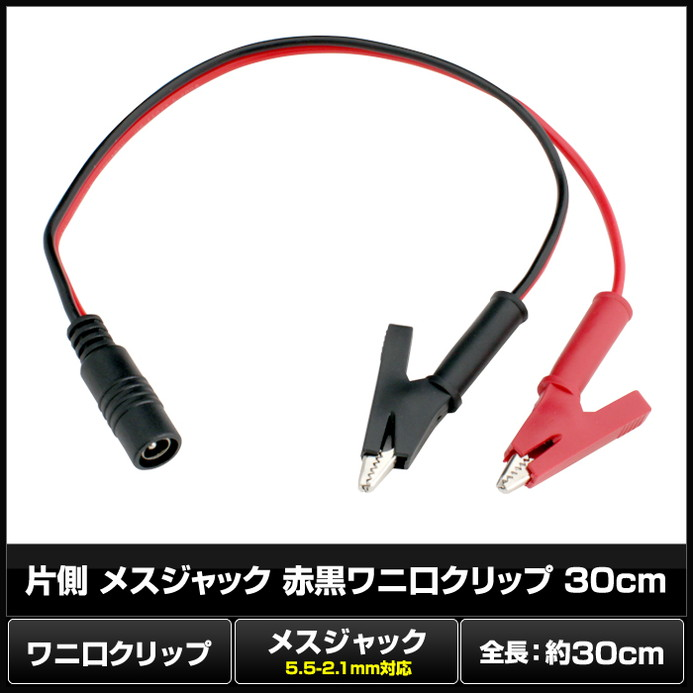 7567(1個) 片側 メスジャック(5.5-2.1mm) 赤黒ワニ口クリップ 30cm