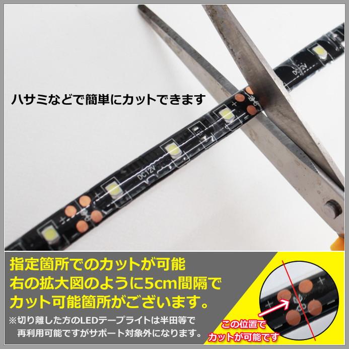 [5cm×2本] 超安12V 防水 LEDテープライト 1チップ 5cm [黒ベース | ケーブル12cm]