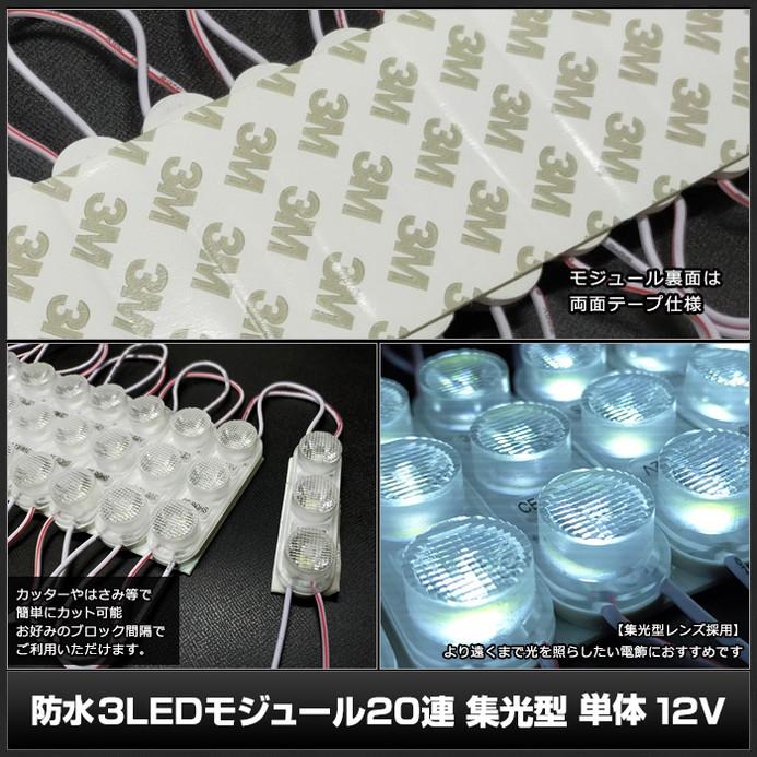 8636(20連×1SET) 防水 3LEDモジュール (62×18mm) 白色 20連 集光型 12V [単体]